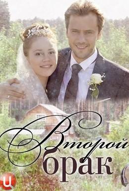 Постер фильма Второй брак (2015)