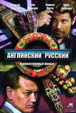 Постер фильма Английский русский (2013)