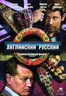 Английский русский (2013)