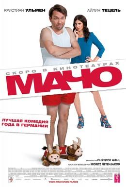 Постер фильма Мачо Мэн (2015)