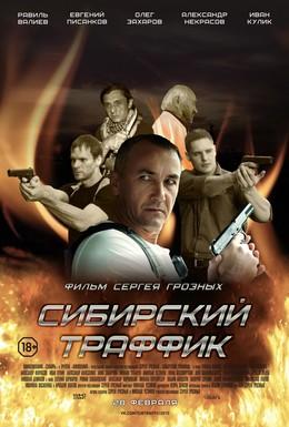 Постер фильма Сибирский траффик (2015)