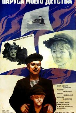 Постер фильма Паруса моего детства (1981)