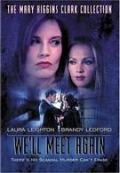 Мы еще встретимся (2002)