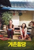 Бабушка Ке-чхун (2016)