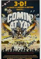 Ну, держись (1981)