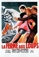 Волчья ферма (1943)
