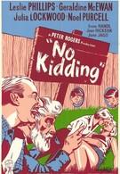 Без шуток (1960)