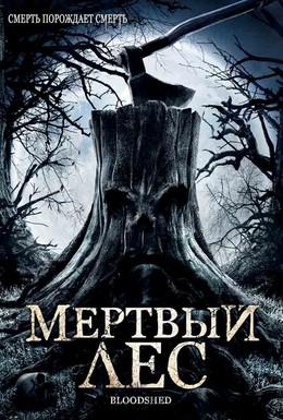 Постер фильма Мертвый лес (2005)