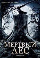 Мертвый лес (2005)