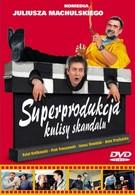 Суперпродукция (2003)