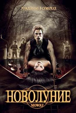 Постер фильма Новолуние (2010)