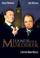 Руки убийцы (1990)