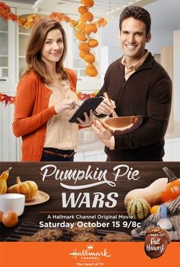 Постер фильма Война тыквенных пирогов (2016)