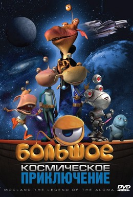 Постер фильма Большое космическое приключение (2008)