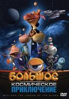 Большое космическое приключение (2008)