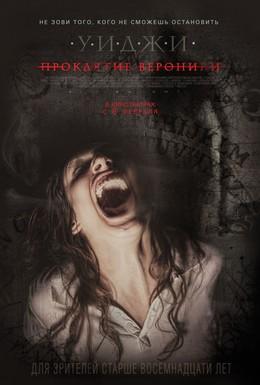 Постер фильма Уиджи: Проклятие Вероники (2017)