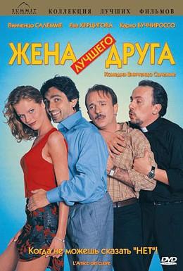 Постер фильма Жена лучшего друга (1998)