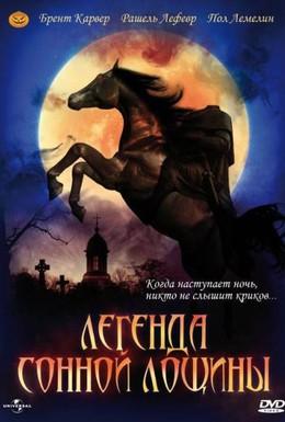 Постер фильма Легенда Сонной Лощины (1999)