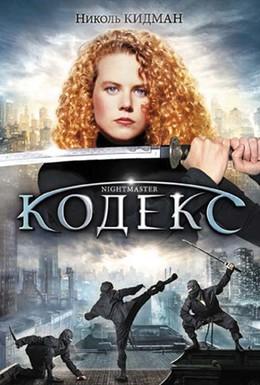 Постер фильма Кодекс (1987)
