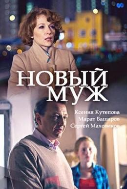 Постер фильма Новый муж (2017)