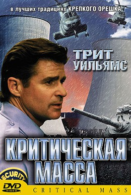 Постер фильма Критическая масса (2001)