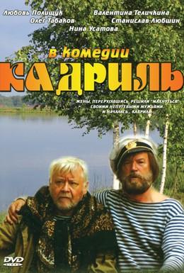 Постер фильма Кадриль (1999)