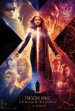 Постер фильма Люди Икс: Тёмный Феникс (2019)