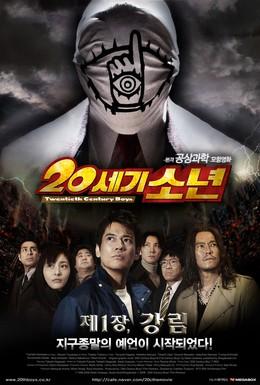 Постер фильма Парни двадцатого века (2008)