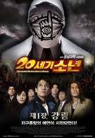 Парни двадцатого века (2008)