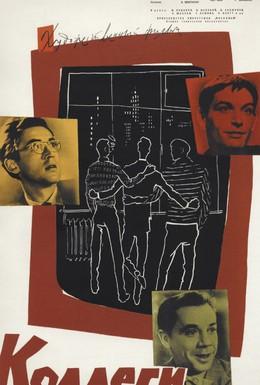 Постер фильма Коллеги (1962)