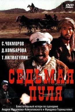 Постер фильма Седьмая пуля (1972)