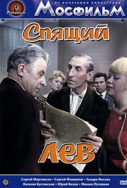 Постер фильма Спящий лев (1965)