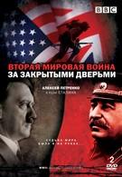 Вторая мировая война: За закрытыми дверьми (2008)
