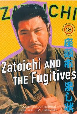 Постер фильма Затойчи и беглецы (1968)