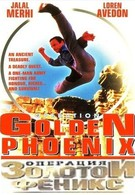 Операция Золотой Феникс (1994)