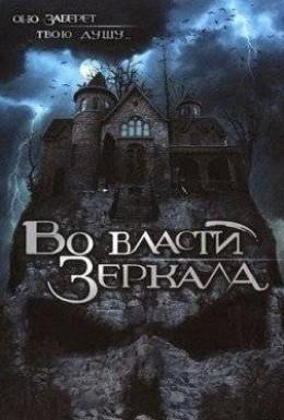 Постер фильма Во власти зеркала (2006)