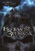Во власти зеркала (2006)