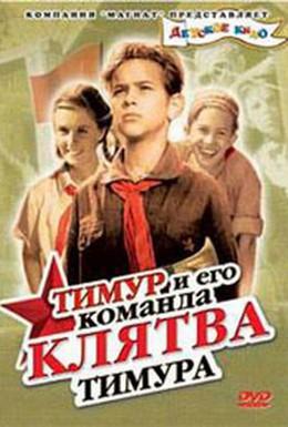 Постер фильма Клятва Тимура (1942)
