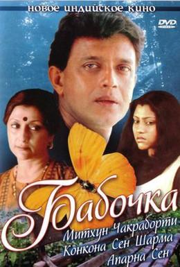 Постер фильма Бабочка (2002)