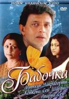 Бабочка (2002)