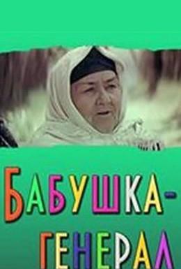 Постер фильма Бабушка-генерал (1982)