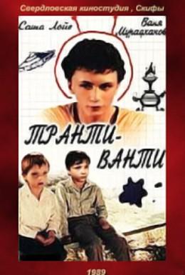 Постер фильма Транти-ванти (1989)