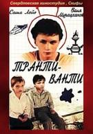 Транти-ванти (1989)