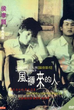 Постер фильма Парни из Фэнкуэй (1983)