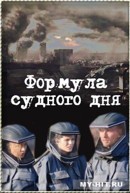 Постер фильма Формула Судного дня (2009)