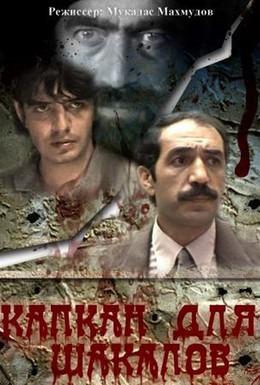 Постер фильма Капкан для шакалов (1985)