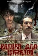 Капкан для шакалов (1985)