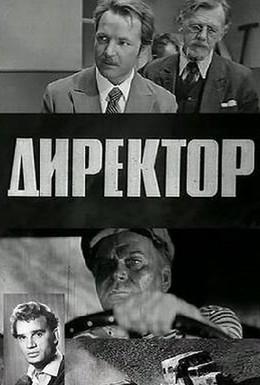 Постер фильма Директор (1969)