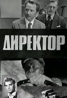 Директор (1969)