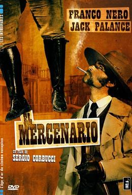 Постер фильма Наемник (1968)